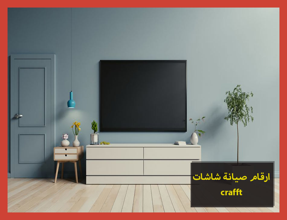ارقام صيانة شاشات crafft | Crafft Maintenance Center