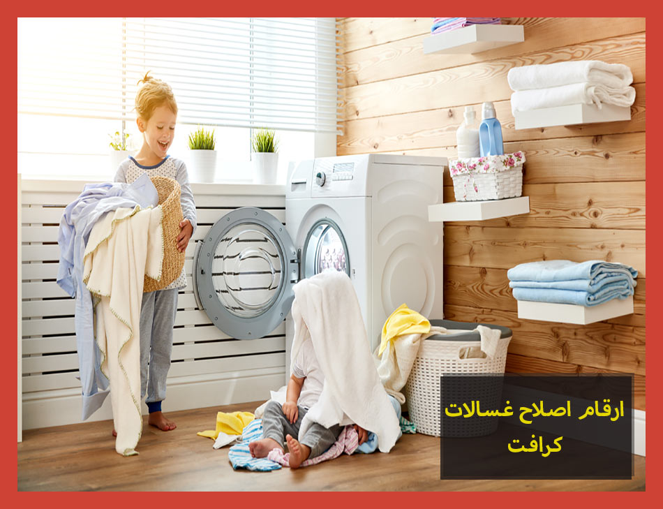 ارقام اصلاح غسالات كرافت | Crafft Maintenance Center
